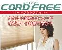 【コードレスハニカムシェード CORD FREE(コードフリー)NH-211】コードレスの省エネブラインド。コードがなく、パイプ…