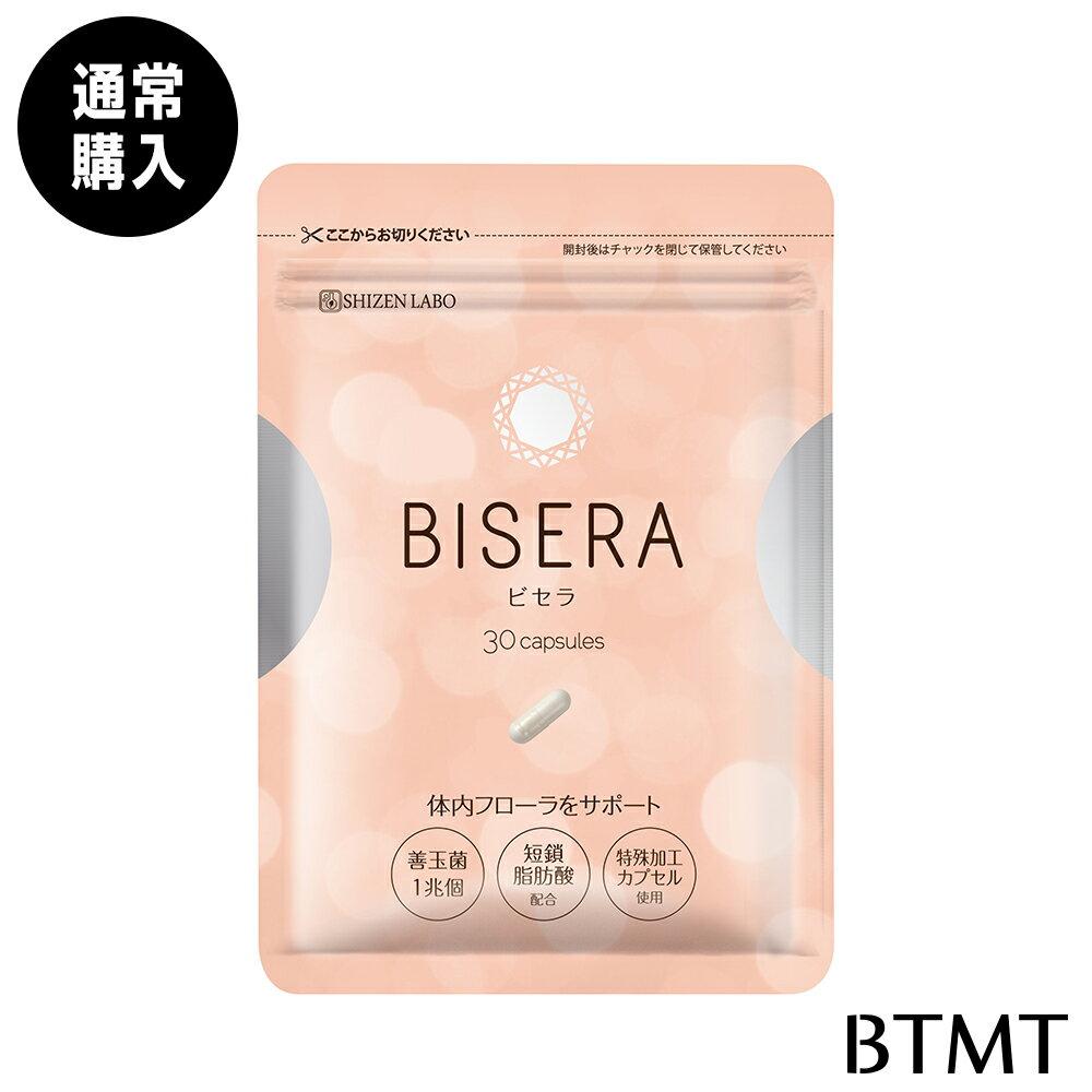 【通常価格】 ビセラ