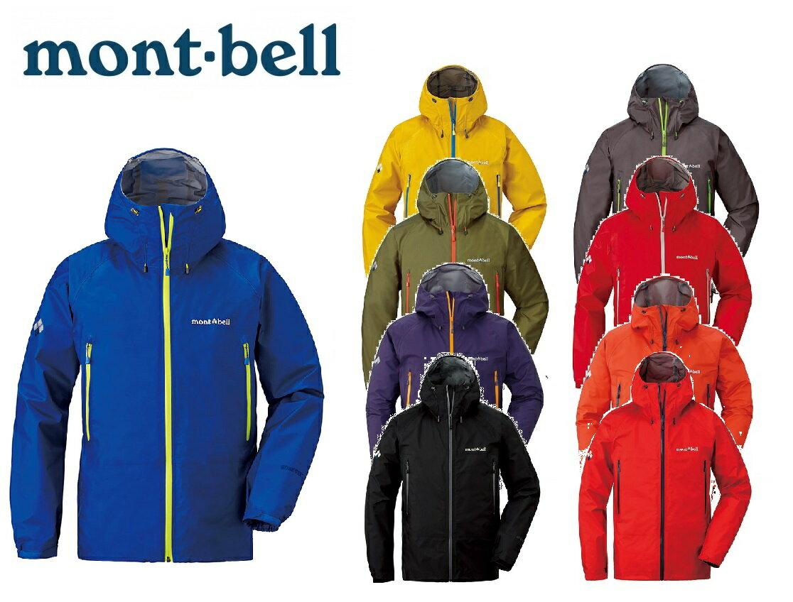 mont-bell (モンベル) 1128531 (メンズ) ストームクルーザー ジャケット Men's/GORE-TEX/ゴアテックス/レインウェア/レインジャケット/mcsts