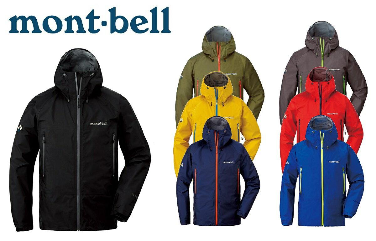 mont-bell (モンベル) 1128531 (メンズ) ストームクルーザー ジャケット Men's/GORE-TEX/ゴアテックス/レインウェア/レインジャケット/nsts