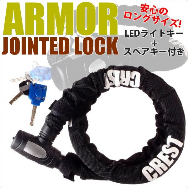 クレスト LEDライト付きアーマージョイントロック 盗難防止セキュリティ鍵