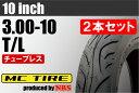【NBS】3.00-10【2本セット 】【バイク】【オートバイ】【タイヤ】【高品質】 バイクパーツセンター
