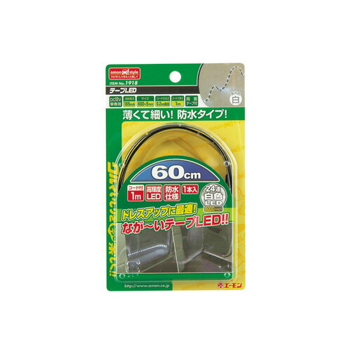 【エーモン1918】テープLED白600mm×5mm『バイクパーツセンター』