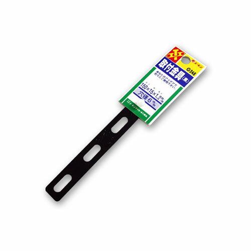 【エーモンG248】取付金具(黒)厚さ1.2mm15×150mm『バイクパーツセンター』