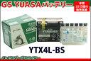 GSユアサ YTX4L-BS (GS YUASA)【保証付】高品質バッテリー【トゥデイ ディオ レッツ4/5】【互換:YT4L-BS FT4L-BS】 バイクパ...