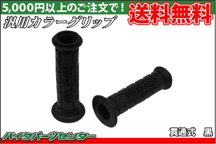 グリップ 黒/ブラック 貫通式 22.2径用 汎用  バイクパーツセンター