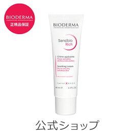 ビオデルマ 保湿クリーム 乾燥肌用クリーム サンシビオ リッチクリーム(とてもしっとり) 40mL 顔 乾燥肌のための 敏感肌 無香料 無着色 弱酸性 プレゼント ギフト