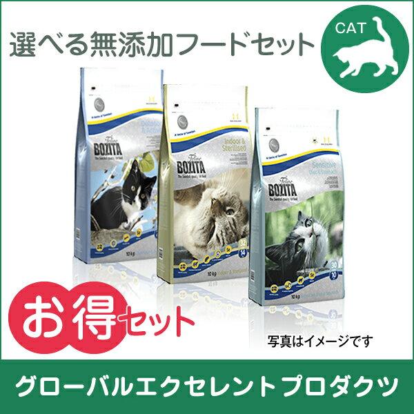 【送料無料・初回限定】選べる キャットフードセット BOZITA(ボジータ)キャットフード(ドライフード400g 3個) 愛猫の免疫システムをサポートするマクロガード(天然のベータグルカン)(R)を配合。