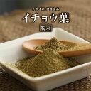 【送料無料】 イチョウ葉粉末(100g)天然ピュア原料そのまま健康食品/イチョウ葉,イチョウハ,いちょう葉,いちょうは サ…