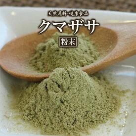 クマザサ粉末(100g)天然ピュア原料そのまま健康食品/クマザサ,クマ笹,熊笹,くまざさ