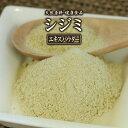 【送料無料】 シジミエキスパウダー(50g)天然ピュア原料そのまま健康食品/シジミ,蜆,しじみ 健康食品 サプリメント サ…