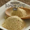 トンカットアリ粉末(50g)天然ピュア原料そのまま健康食品/トンカットアリ,とんかっとあり