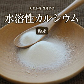 水溶性カルシウム粉末ハンカル(120g)天然ピュア原料そのまま健康食品/水溶性カルシウム,スイヨウセイカルシウム,水溶性かるしうむ,すいようせいかるしうむ