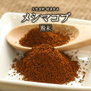 メシマコブ粉末(50g)天然ピュア原料そのまま健康食品/メシマコブ,めしまこぶ