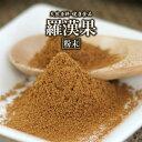 羅漢果粉末(100g)天然ピュア原料そのまま健康食品/羅漢果,ラカンカ,らかんか