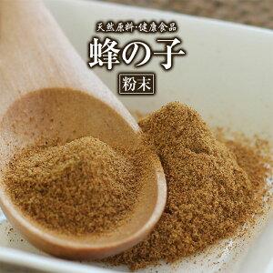蜂の子粉末(50g)天然ピュア原料そのまま健康食品/蜂の子,はちのこ,ハチノコ