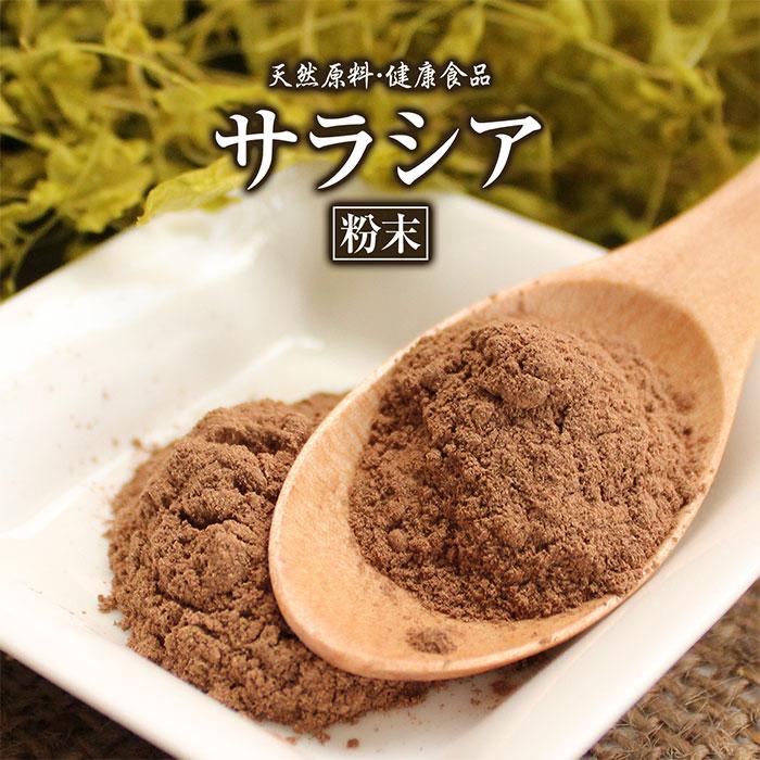 サラシア粉末(200g)天然ピュア原料そのまま健康食品/サラシア,さらしあ※ネコポス不可