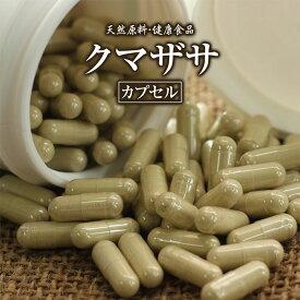 クマザサカプセル(200粒)天然ピュア原料そのまま健康食品/クマザサ,くまざさ※ネコポス不可