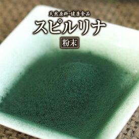 スピルリナ粉末(100g)天然ピュア原料そのまま健康食品/スピルリナ,すぴるりな