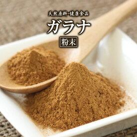 ガラナ粉末(50g)天然ピュア原料そのまま健康食品/ガラナ,がらな
