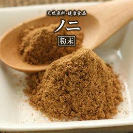 ノニ粉末(100g)天然ピュア原料そのまま健康食品/ノニ,のに