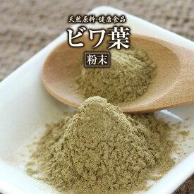 ビワ葉粉末(100g)天然ピュア原料そのまま健康食品/ビワ,びわ,枇杷