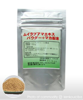 (50 g) raw materials as natural health foods [health] [male power-ups, ★ impurities in the [older people] none (muira puama) (MACA)