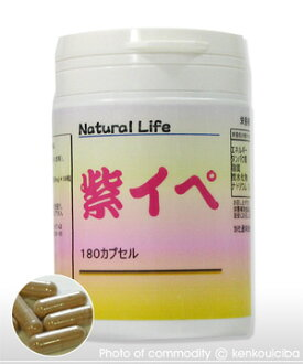 (180) Is easy to swallow up the raw materials of the raw materials same natural health food ★ popularity; impossible of attention ※ in many ★ active ingredients (purple イペ); (むらさきいぺ) (ムラサキイペ) (タヒボ) (たひぼ)