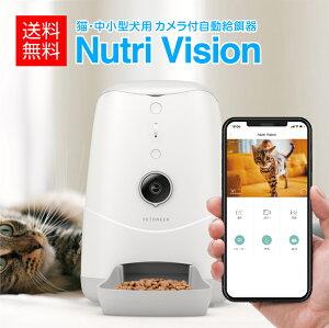 PetoneerNutriVision[ニュートリビジョン]カメラ付きペット用自動給餌器赤外線カメラ見守り双方向会話2WAY給電3.7L大容量iOSAndroid対応犬猫お留守番対策自動餌やり機ペット用品安心の電話サポート1年保証