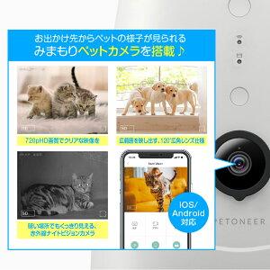 お出かけ先から見られる・話せる、WEBカメラ搭載スマート給餌器