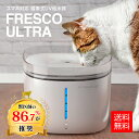 Petoneer Fresco Ultra [フレスコ・ウルトラ] UV除菌 除菌率99.7% ペット用 自動給水器 循環式給水器 3段階ろ過フィル…