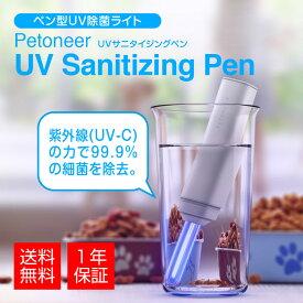 ペン型UV除菌ライト Petoneer UV Sanitizing Pen(ペットニア UVサニタイジングペン)