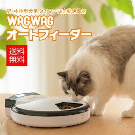 猫・中小型犬用 自動給餌器 WAGWAGオートフィーダー(5食分) 安心の電話サポート対応・1年保証付 録音ボイス&24時間タイマーセット可能 ドライ・ウェットフード対応