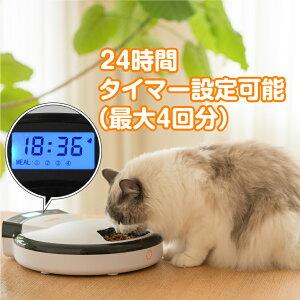 猫・中小型犬用自動給餌器WAGWAGオートフィーダー(5食分)安心の電話サポート対応・1年保証付録音ボイス&24時間タイマーセット可能ドライ・ウェットフード対応