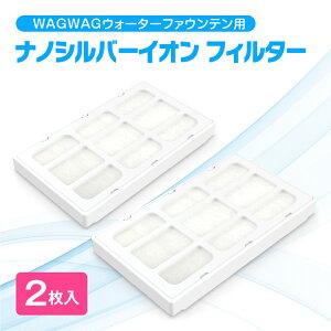 WAGWAGナノイオンシルバーフィルター 2枚入り WAGWAGウォーターファウンテン(WG501)用交換フィルター