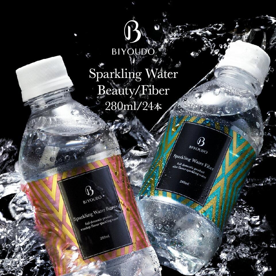 美陽堂スパークリングウォーター ビューティー/ファイバー 280ml×24本 送料無料 九州の天然水を使用 炭酸 水 軟水 ローズヒップとアロエの選べる2種類