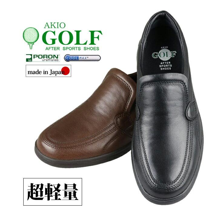 【送料無料】 アキオゴルフ 2212 本革 コンフォートシューズ スリッポン メンズ 超軽量 3E