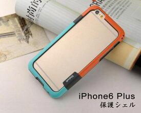 売り尽くしセール iPhone6 Plus バンパーケース/カバー カラーバンパー アイフォン6 plus カバー バンパーフレーム 保護 iPhone6Plus ケース/カバー スマートフォンケース