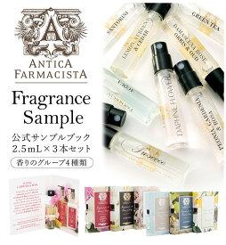 ディフューザー お試し サンプル 部屋 香り アロマ 天然エッセンシャルオイル使用アンティカファルマシスタ 香りのサンプルセット