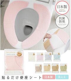 吸着便座シート 日本製 ふわふわ ずれない 便座カバー 洗浄暖房用 便座カバーo 便座カバーuサイズフリー 洗える トイレ用品 トイレグッズ