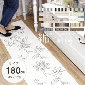 キッチンマット 180 洗える おしゃれ 綿100%キッチンマット45×180cm玄関マット おしゃれ 天然素材 室内 北欧 脱衣所マット 洗面所マット