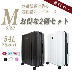 送料無料 スーツケース お得な 2個セット 旅行バッグ Mサイズ キャリーケース キャリーカート 1年保証 ファスナータイプ WZ-M 大容量 約54L/約3.9kg 2日〜7日目安 中期旅行用 TSAロック付 容量拡張