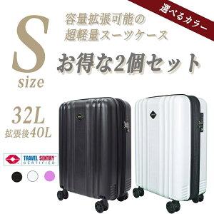 送料無料 スーツケース お得な 2個セット 旅行バッグ Sサイズ 送料無料 キャリーケース キャリーカート 1年保証 ファスナータイプ WZ-S 大容量 約32L/約2.9kg 日帰〜3日目安 短期旅行用 TSAロック