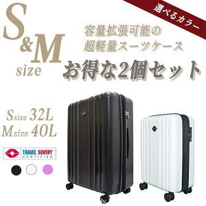 送料無料 スーツケース お得な 2個セット S&Mサイズ 組み合わせセット 旅行バッグ Mサイズ Sサイズ キャリーケース キャリーカート 1年保証 ファスナータイプ WZ-M 大容量 約54L 2日〜7日目安