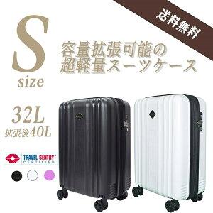 送料無料 スーツケース 旅行バッグ Sサイズ 送料無料 キャリーケース キャリーカート 1年保証 ファスナータイプ WZ-S 大容量 約32L/約2.9kg 日帰〜3日目安 短期旅行用 TSAロック付 容量拡張機能付