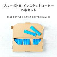 ブルーボトルインスタントコーヒー