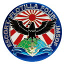 自衛隊グッズ 彫金マグネット 海上自衛隊 第4護衛隊群
