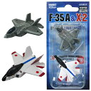 自衛隊グッズ F-35A&X-2 マグネットセット
