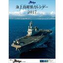 自衛隊グッズ 自衛隊カレンダー 2017 J-Ships 海上自衛隊