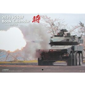自衛隊グッズ 自衛隊カレンダー 将 2020 陸上自衛隊 ブック型 A4サイズ